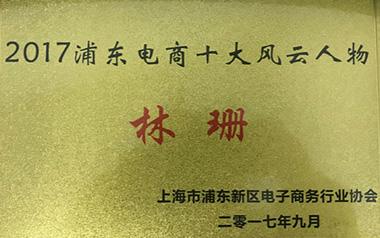 2017浦东电商十大风云人物揭晓 柳橙网创始人林珊荣膺风云人物奖