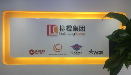 凝心聚力,蓄势待发 ——祝贺柳橙国际上海总部乔迁之喜!