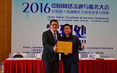 互联网+留学柳橙网荣获上海电商示范企业