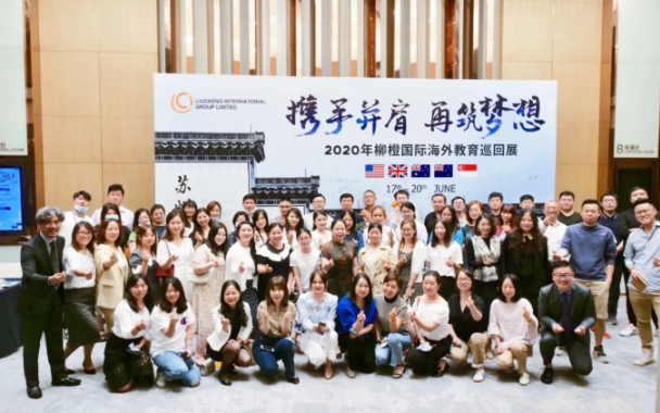 2020柳橙国际海外教育展华东区苏州站圆满落幕!